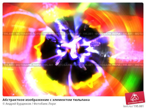 Абстрактное изображение с элементом тюльпана, иллюстрация № 195881 (c) Андрей Бурдюков / Фотобанк Лори