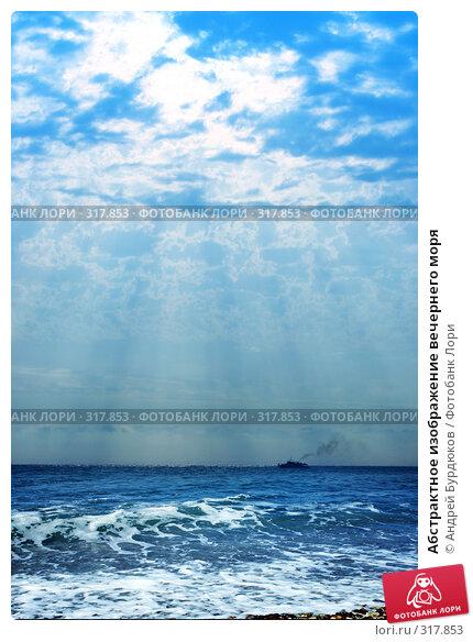 Абстрактное изображение вечернего моря, иллюстрация № 317853 (c) Андрей Бурдюков / Фотобанк Лори