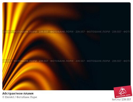 Абстрактное пламя, иллюстрация № 239557 (c) ElenArt / Фотобанк Лори