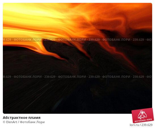 Купить «Абстрактное пламя», иллюстрация № 239629 (c) ElenArt / Фотобанк Лори
