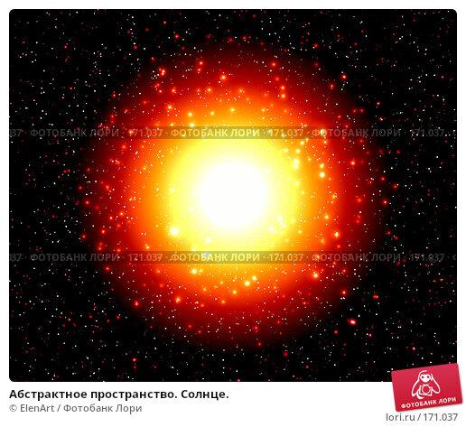 Абстрактное пространство. Солнце., иллюстрация № 171037 (c) ElenArt / Фотобанк Лори