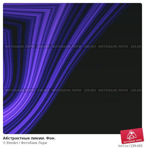 Абстрактные линии. Фон., иллюстрация № 239693 (c) ElenArt / Фотобанк Лори