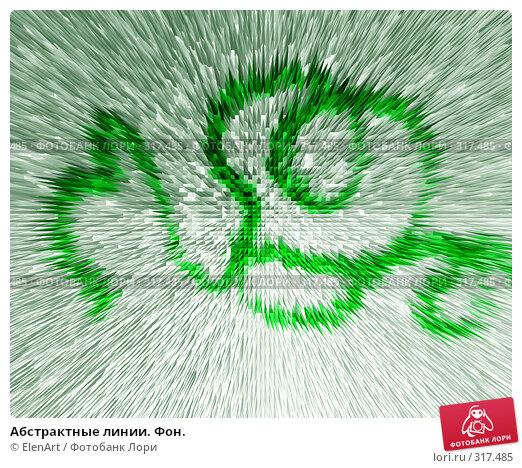 Абстрактные линии. Фон., иллюстрация № 317485 (c) ElenArt / Фотобанк Лори
