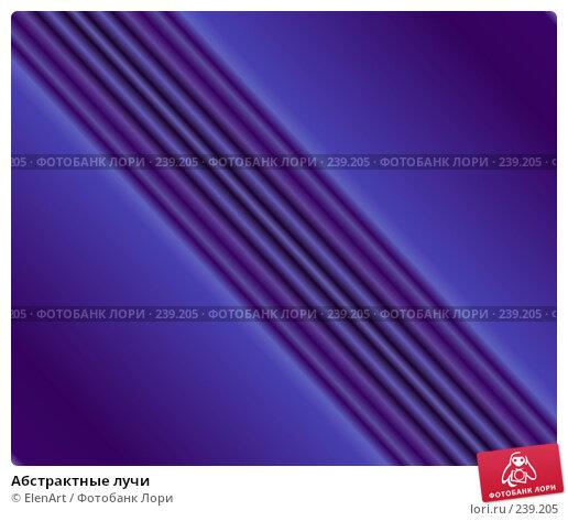 Абстрактные лучи, иллюстрация № 239205 (c) ElenArt / Фотобанк Лори