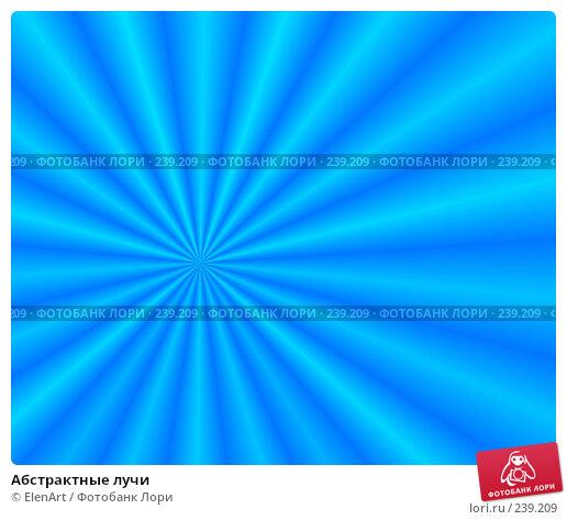 Абстрактные лучи, иллюстрация № 239209 (c) ElenArt / Фотобанк Лори