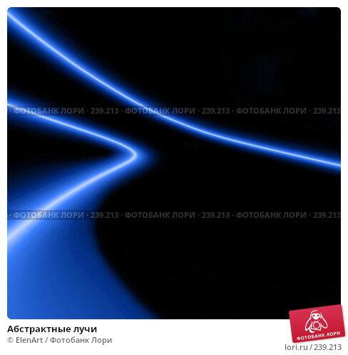 Абстрактные лучи, иллюстрация № 239213 (c) ElenArt / Фотобанк Лори