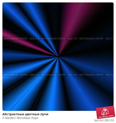 Абстрактные цветные лучи, иллюстрация № 239113 (c) ElenArt / Фотобанк Лори