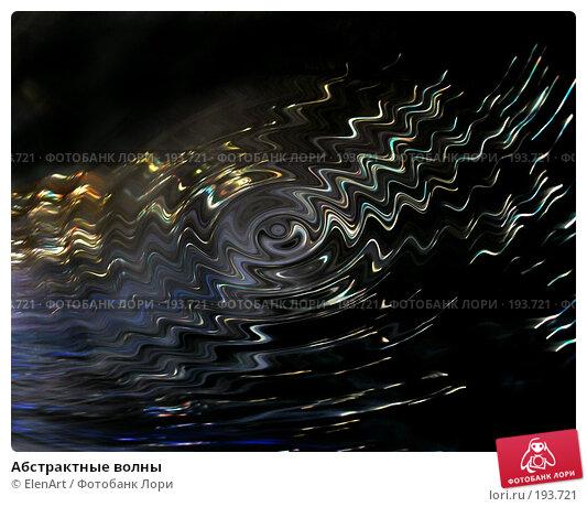 Абстрактные волны, иллюстрация № 193721 (c) ElenArt / Фотобанк Лори