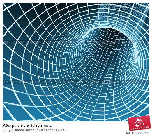 Абстрактный 3d туннель, иллюстрация № 227709 (c) Лукиянова Наталья / Фотобанк Лори