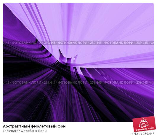 Абстрактный фиолетовый фон, иллюстрация № 239445 (c) ElenArt / Фотобанк Лори