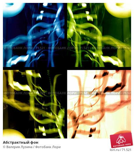 Абстрактный фон, иллюстрация № 71521 (c) Валерия Потапова / Фотобанк Лори