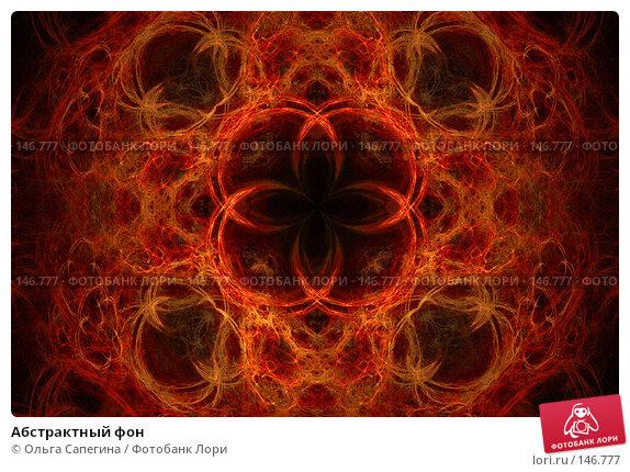Абстрактный фон, иллюстрация № 146777 (c) Ольга Сапегина / Фотобанк Лори