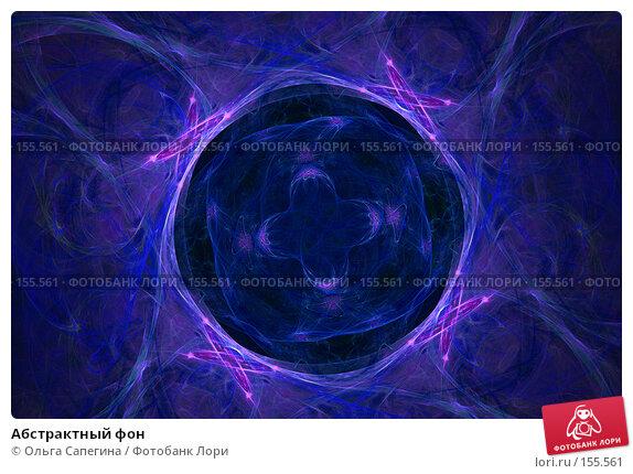 Абстрактный фон, иллюстрация № 155561 (c) Ольга Сапегина / Фотобанк Лори