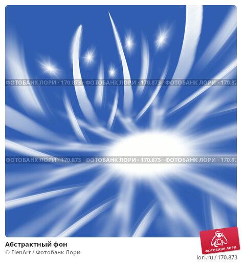 Абстрактный фон, иллюстрация № 170873 (c) ElenArt / Фотобанк Лори