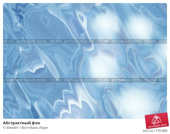 Абстрактный фон, иллюстрация № 170889 (c) ElenArt / Фотобанк Лори