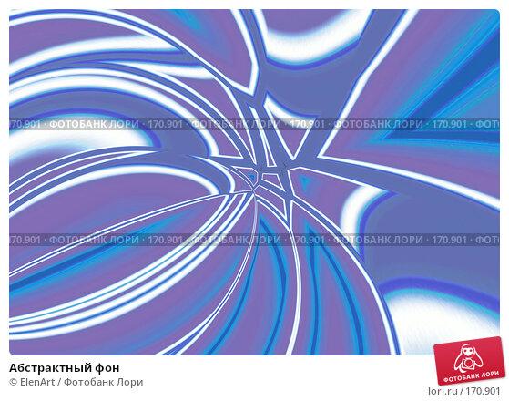 Купить «Абстрактный фон», иллюстрация № 170901 (c) ElenArt / Фотобанк Лори