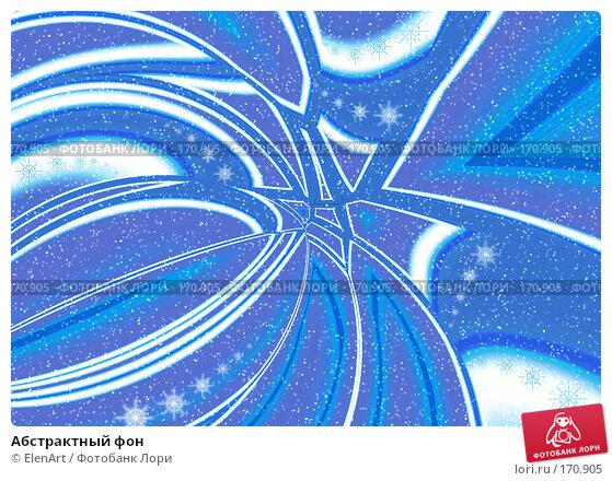 Абстрактный фон, иллюстрация № 170905 (c) ElenArt / Фотобанк Лори