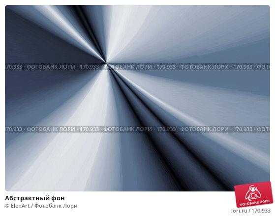 Абстрактный фон, иллюстрация № 170933 (c) ElenArt / Фотобанк Лори