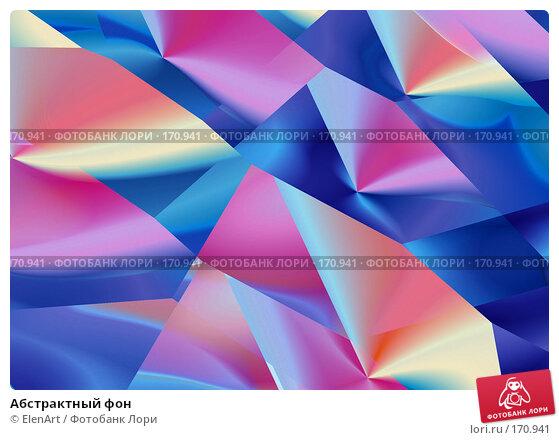Абстрактный фон, иллюстрация № 170941 (c) ElenArt / Фотобанк Лори