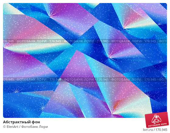 Абстрактный фон, иллюстрация № 170945 (c) ElenArt / Фотобанк Лори