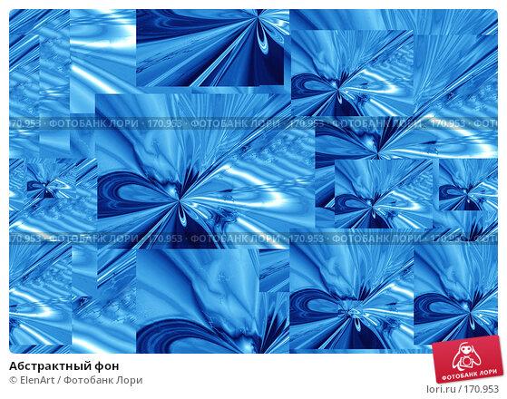 Абстрактный фон, иллюстрация № 170953 (c) ElenArt / Фотобанк Лори