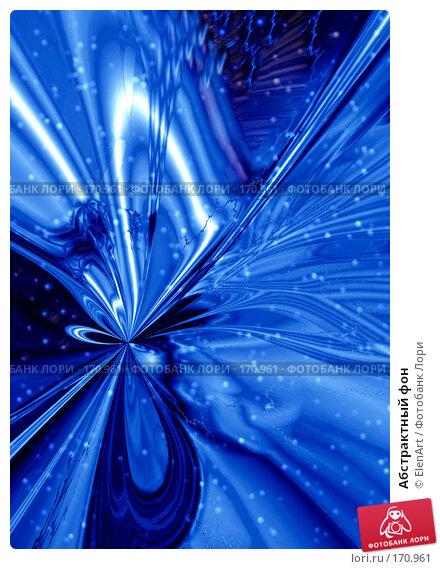 Купить «Абстрактный фон», иллюстрация № 170961 (c) ElenArt / Фотобанк Лори