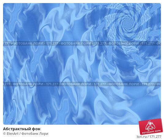 Абстрактный фон, иллюстрация № 171277 (c) ElenArt / Фотобанк Лори