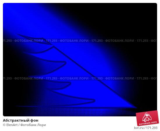 Абстрактный фон, иллюстрация № 171293 (c) ElenArt / Фотобанк Лори