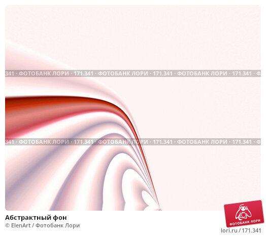 Абстрактный фон, иллюстрация № 171341 (c) ElenArt / Фотобанк Лори
