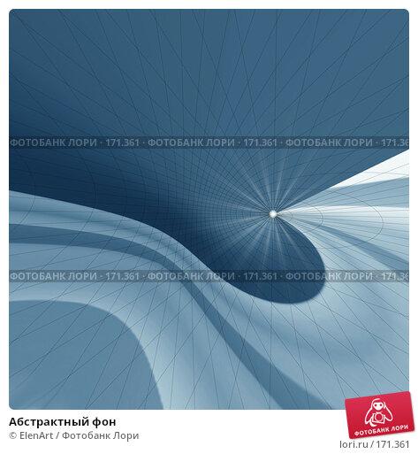 Абстрактный фон, иллюстрация № 171361 (c) ElenArt / Фотобанк Лори