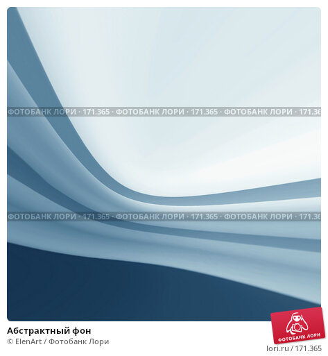 Абстрактный фон, иллюстрация № 171365 (c) ElenArt / Фотобанк Лори