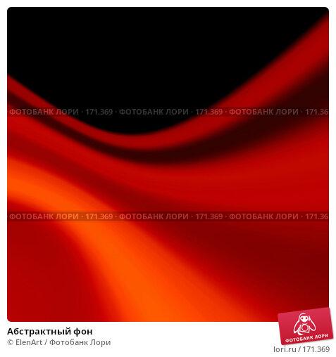 Купить «Абстрактный фон», иллюстрация № 171369 (c) ElenArt / Фотобанк Лори