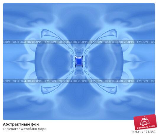 Абстрактный фон, иллюстрация № 171389 (c) ElenArt / Фотобанк Лори
