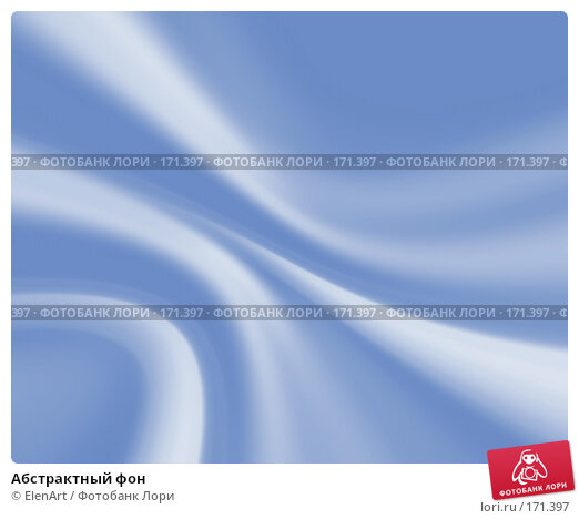 Купить «Абстрактный фон», иллюстрация № 171397 (c) ElenArt / Фотобанк Лори
