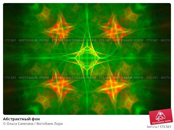 Купить «Абстрактный фон», иллюстрация № 173561 (c) Ольга Сапегина / Фотобанк Лори