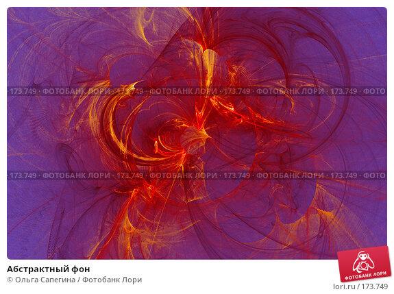 Абстрактный фон, иллюстрация № 173749 (c) Ольга Сапегина / Фотобанк Лори