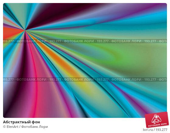 Купить «Абстрактный фон», иллюстрация № 193277 (c) ElenArt / Фотобанк Лори