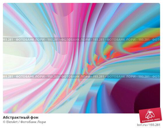 Абстрактный фон, иллюстрация № 193281 (c) ElenArt / Фотобанк Лори