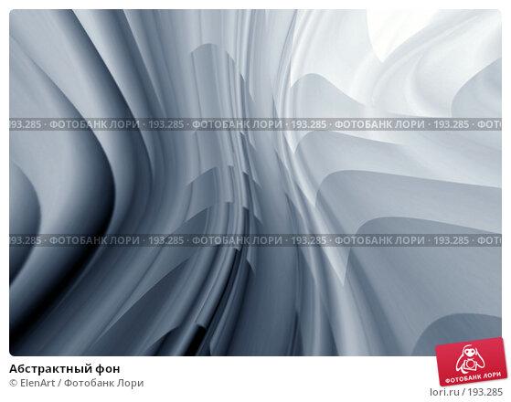 Купить «Абстрактный фон», иллюстрация № 193285 (c) ElenArt / Фотобанк Лори