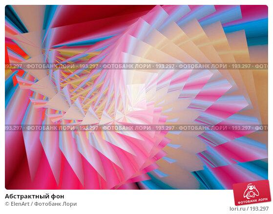 Абстрактный фон, иллюстрация № 193297 (c) ElenArt / Фотобанк Лори