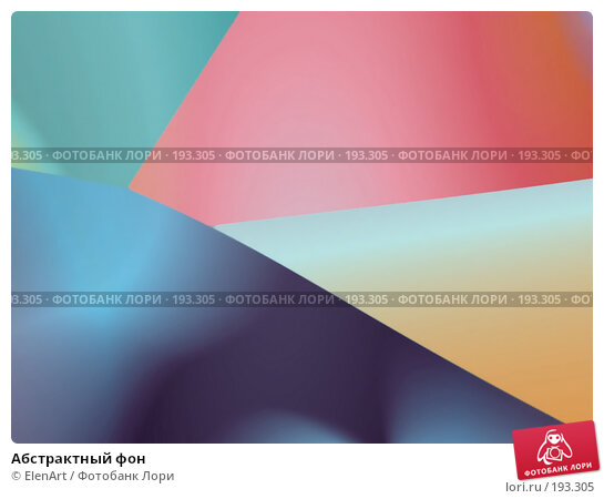 Абстрактный фон, иллюстрация № 193305 (c) ElenArt / Фотобанк Лори