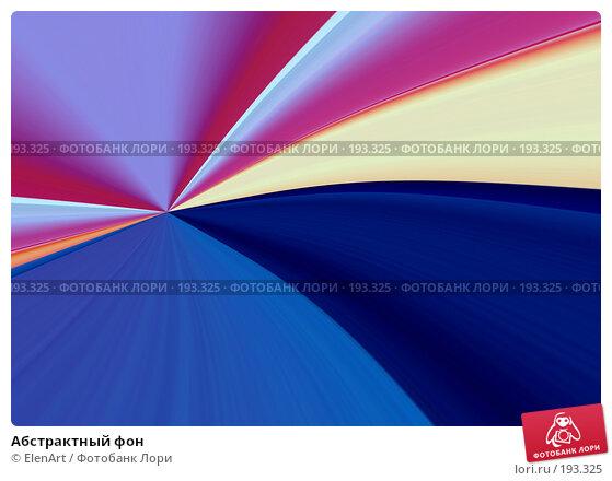 Абстрактный фон, иллюстрация № 193325 (c) ElenArt / Фотобанк Лори