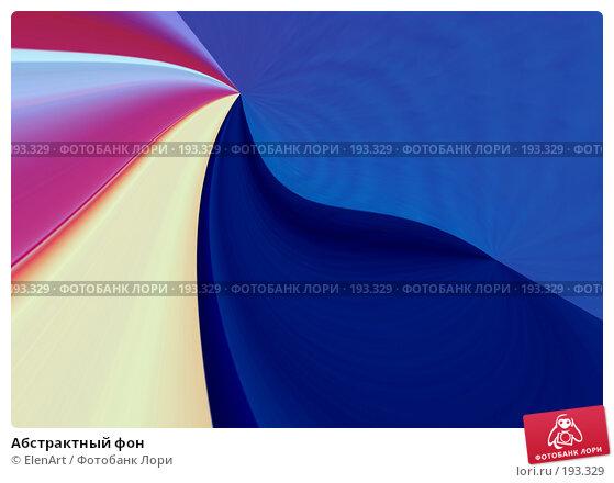 Абстрактный фон, иллюстрация № 193329 (c) ElenArt / Фотобанк Лори