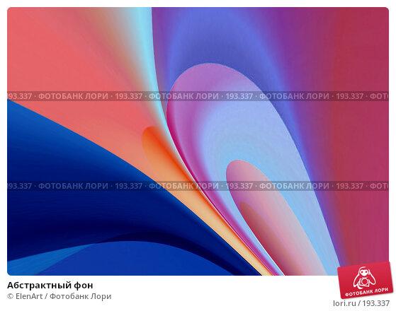 Абстрактный фон, иллюстрация № 193337 (c) ElenArt / Фотобанк Лори