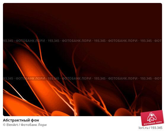 Абстрактный фон, иллюстрация № 193345 (c) ElenArt / Фотобанк Лори