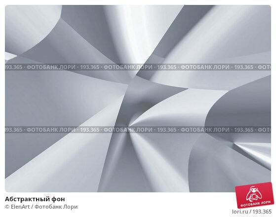 Абстрактный фон, иллюстрация № 193365 (c) ElenArt / Фотобанк Лори