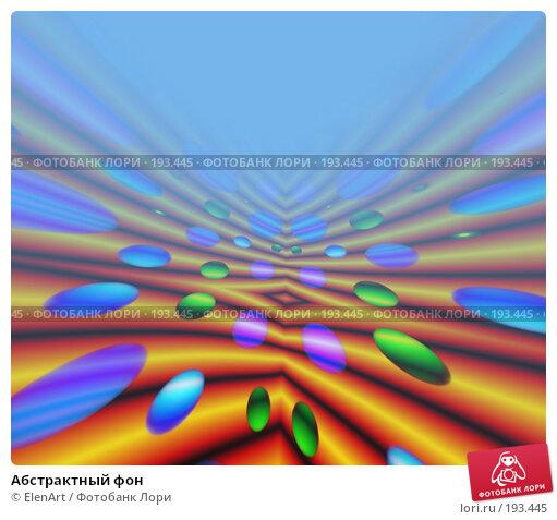 Абстрактный фон, иллюстрация № 193445 (c) ElenArt / Фотобанк Лори