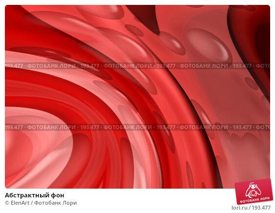 Абстрактный фон, иллюстрация № 193477 (c) ElenArt / Фотобанк Лори
