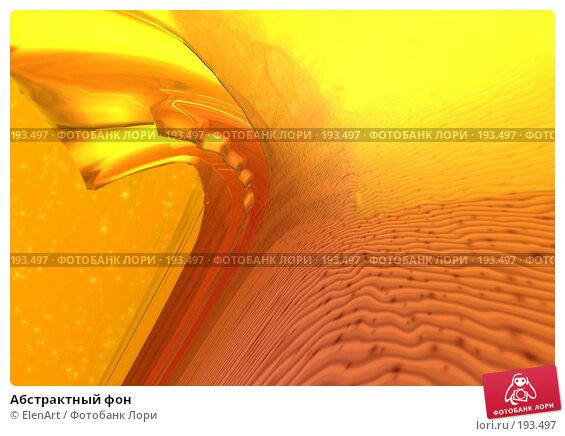 Абстрактный фон, иллюстрация № 193497 (c) ElenArt / Фотобанк Лори