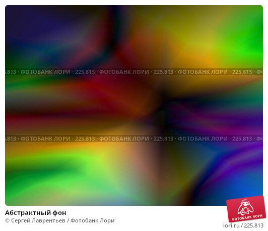 Абстрактный фон, иллюстрация № 225813 (c) Сергей Лаврентьев / Фотобанк Лори